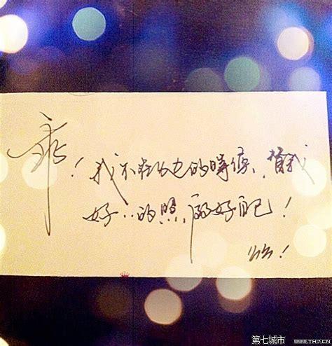 唯美手写文字图片_爱情不是最初的甜蜜_非主流图片_第七城市