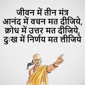 Acharya | Motivational quotes in hindi, Chanakya quotes ...
