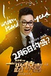 Photos from Crazy New Year's Eve (2015) - Movie Poster - 8 ...