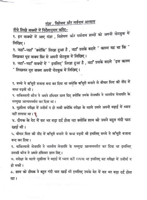 hindi grammar work sheet collection for classes 5 6 7 8 different grammar concepts as gender