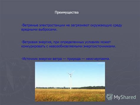 Перспективы ветроэнергетики . НЕДОСТАТКИ ВЭС ОСТАЮТСЯ В ПРОШЛОМ