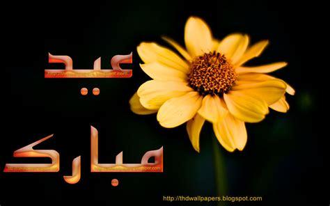 Shadi Mubarak Hd Photos Joy Studio Design Gallery Best Design