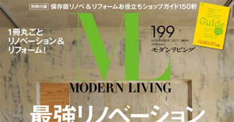 モダンリビング 2011年 11月号 |ハースト婦人画報社