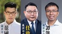 民主派初選︳新同盟范國威譚凱邦同區再選 任啟邦初戰區議會議席|香港01|政情