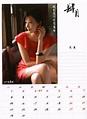 林志玲の2013年チャリティー用のカレンダー (5)--人民網日本語版--人民日報