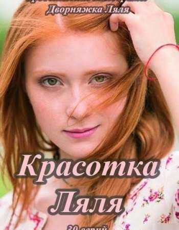 Žiūrėti Gražuolė Lialia (2 Sezonas) (2015) online online ...