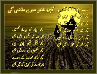 Urdu Yaadein Ghazal Quotes Shayari Poetry Hai