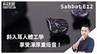 【真無線耳機開箱】深沉重低音,穩固斜入耳|Sabbat E12 入耳式真無線藍芽耳機|TechTeller科技說 - YouTube