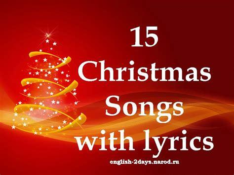 15 christmas songs with lyrics рождественские песни