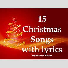 15 Christmas Songs With Lyrics (Рождественские песни) Youtube
