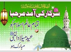 Jashne Eid Milad un Nabi Mubarik Greetings Pics Photos