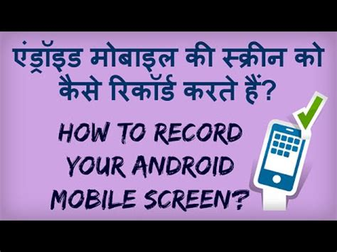 how to record your android screen how to record your android mobile screen no pc required