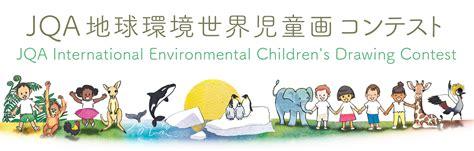 jqa international environmental childrens drawing contest