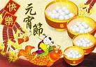 元宵節普天同慶 花燈猜謎中華文化之智慧   台灣大紀元