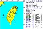 深夜再發生有感地震 芮氏規模5.2與花蓮地震無關 - MOOK景點家