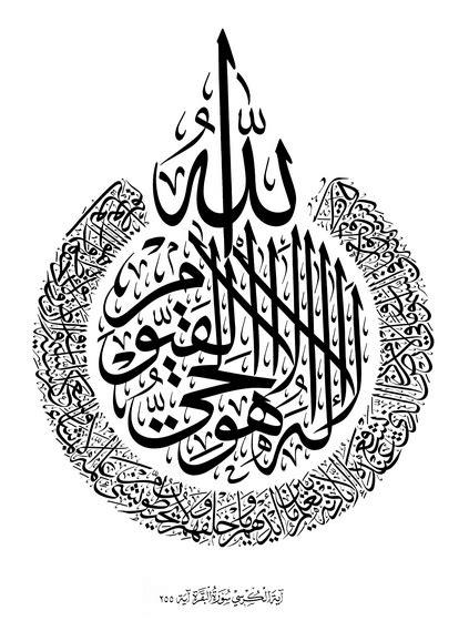 ayat kursi arab  latin beserta artinya surat yasin