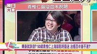 """袁惟仁""""腦溢血""""昏迷半邊麻痺! 小心腦中風不定時炸彈? 國民大會 20181026 (完整版) - YouTube"""