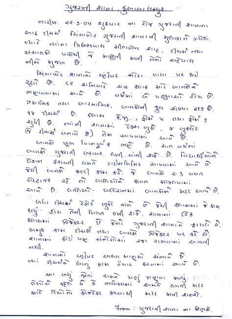 essay  mothers love  gujarati   writing