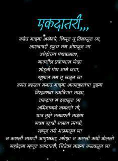 marathi kavita images   marathi poems