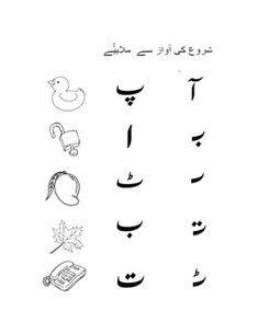 urdu words worksheets  images alphabet worksheets