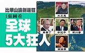 作業員~ 民視新聞 - 台灣的眼睛 菲律賓總統杜特蒂,點名竹聯幫是菲律賓毒品來源 …再度火力全開,指控竹聯 ...