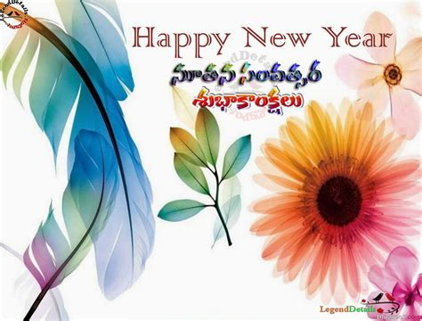 telugu  year   telugu happy  year
