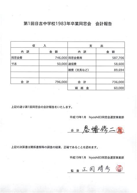 会計報告 - 日吉中学校83 - Yahoo!ブログ