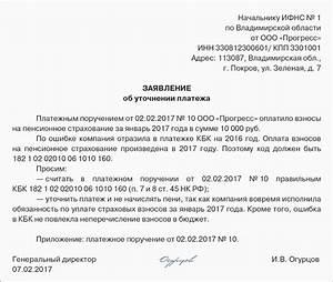 Бланк заявления на переоформление лицензии