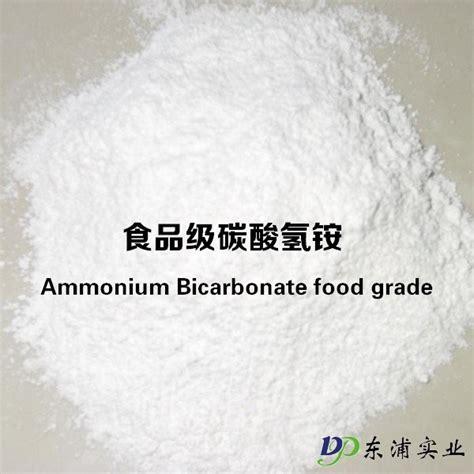 bicarbonate d ammonium cuisine weifang dongpu industry co ltd