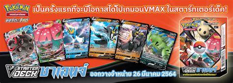 เป็นครั้งแรกที่จะมีโอกาสได้โปเกมอนVMAX ในสตาร์ทเตอร์เด็ค!   The official Pokémon Website in Thailand