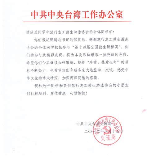 中共中央台灣工作辦公室交流局轉述中共最高領導胡錦濤總書記的感謝信函