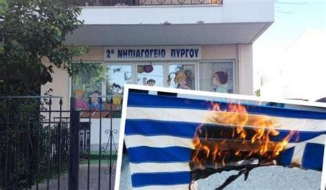 Karavanas The Blog: Έκαψαν την ελληνική σημαία σε ...