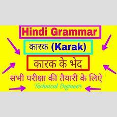 Hindi Grammar  कारक (karak)  कारक के भेद  हिन्दी व्याकरण सभी परीक्षा की तैयारियों के लिए