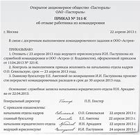 распоряжение о продлении срока деятельности директора