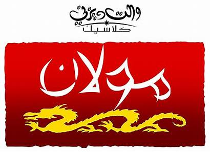 Mulan Disney Walt Arabic Logos Characters Version