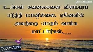 Education Quotes In Tamil Tamil Language. QuotesGram