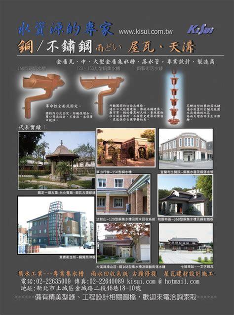 cuisine l馮鑽e http gogofinder com tw books archinet 6 亞洲建築專業電話簿 第2冊 建築建材 第72期2011年下半年版