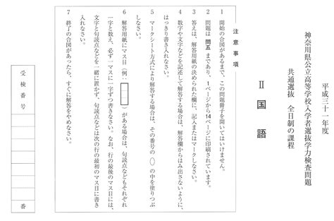 神奈川 県 高校 入試 過去 問