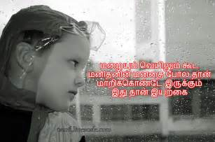 Tamil Quotes About Rain