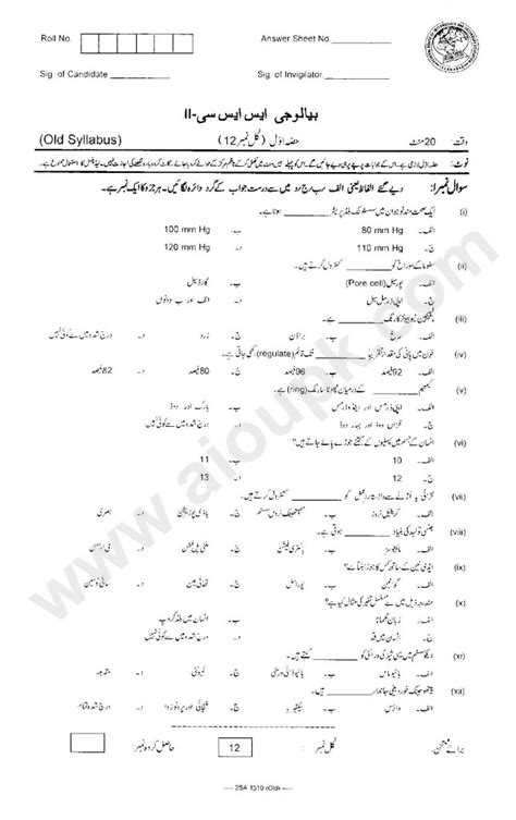 Biology Past  Model Papers Of 10th Ssc Part 2 Fbise 2014
