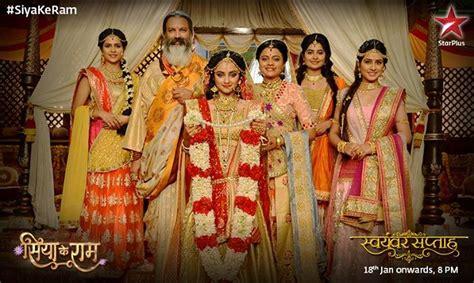 sita siege website of siyakeram