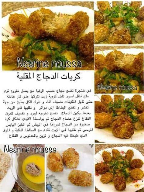 cuisine 4 arabe les 712 meilleures images du tableau ام وليد وصفات مصورة