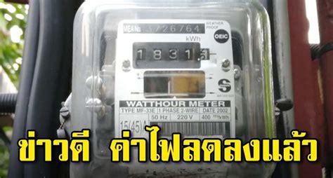 ข่าวดี FT เดือน ก.ย.-ธ.ค.ลง 0.83 สต. ค่าไฟลดเหลือ 3.63 บาท ...
