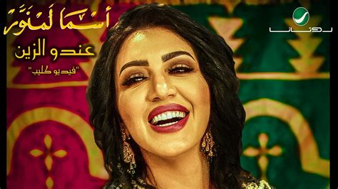 Asma Lmnawar  Andou Zine  Video Clip  اسما لمنور