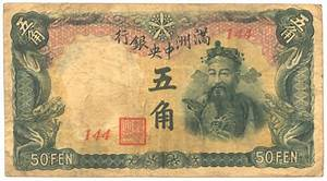 Ancient Chinese Paper Money Invention | www.imgkid.com ...