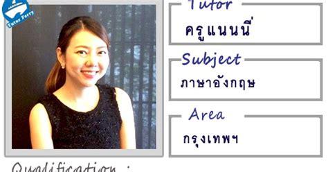 ครูแนนนี่ ( ID : 10539 ) สอนภาษาอังกฤษ | เรียนพิเศษที่บ้าน