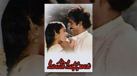 Manchi Manasulu Full Length Telugu Movie || Bhanuchandar