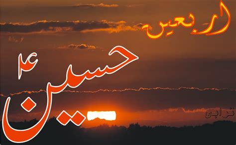 Bibi Fatima Zehra Sa