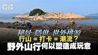 【行山】「秘景」綠蛋島人潮湧現 媒體節目要負上責任?|香港01|周報