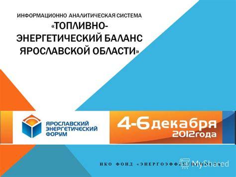 Правительство рф утвердило план повышения энергоэффективности в жилищном фонде форум бурмистр.ру форум о жкх.